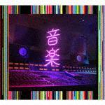 【ポイント10倍】東京事変/音楽 (初回生産限定盤/)[UPCH-29380]【発売日】2021/6/9【CD】
