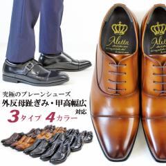 メンズビジネスシューズ 外反母趾ぎみ甲高幅広の悩み解決 痛くなりにくい ビジネス 靴 痛くない 24cm〜27.5cm 小さい 大きいサイズ