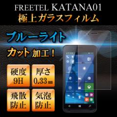 ブルーライトカット FREETEL KATANA01 強化ガラス 液晶 ブルーライト シート 保護フィルム 送料無料
