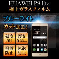 ブルーライトカット HUAWEI P9 lite 強化ガラス 液晶 ブルーライト シート 保護フィルム 送料無料