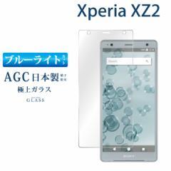 ブルーライトカットフィルム Xperia XZ2 SOV37 SO-03K 702SO 強化ガラス 保護フィルム エクスペリア 画面保護フィルム
