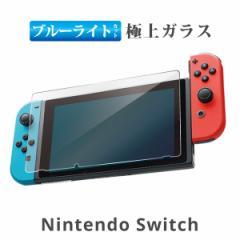 ブルーライトカット Nintendo Switch ニンテンドースイッチ 任天堂スイッチ 強化ガラスフィルム 液晶保護フィルム 保護シール