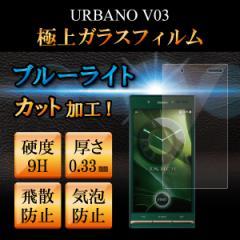 ブルーライトカット URBANO V03 アルバーノ au 強化ガラス 液晶 ブルーライト シート 保護フィルム 送料無料