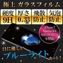 ブルーライト カット iPhoneXS iPhoneXR  Xperia SOV37 AQUOS 強化ガラス 液晶 ブルーライト シート 保護フィルム
