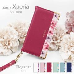 スマホケース Xperia8 ケース sov42 手帳 Xperia5 携帯ケース au携帯カバーxperiaxz3 スマホカバー エクスペリア 花柄