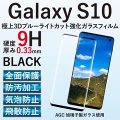 Galaxy S10 SCV41 SC-03L ガラスフィルム 全面保護 液晶保護フィルム ブルーライトカット フィルム scv37 携帯強化ガラス 保護シート