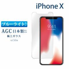iphone X ガラスフィルム ブルーライトカット iPhoneX 強化ガラス 液晶 ブルーライト シート 保護フィルム 送料無料