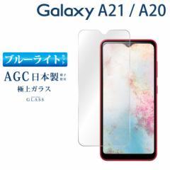 Galaxy A20 保護フィルム ブルーライトカット SC-02M SCV46  強化ガラス 液晶 ブルーライト シート 保護フィルム