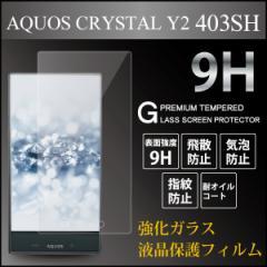 AQUOS CRYSTAL Y2 403SH 【403SH 強化ガラス 液晶保護フィルム ラウンドエッジ 気泡ゼロ 9h 0.3mm 指紋防止】