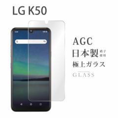 LG K50 802LG フィルム 液晶保護フィルム softbank 携帯強化ガラス 保護シート 保護ガラス 保護フィルム