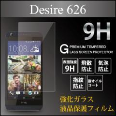 desire626 【desire626 強化ガラス 液晶保護フィルム ラウンドエッジ 気泡ゼロ 液晶保護シート ガラスフィルム 9h 0.3mm 指紋防止】