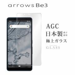 arrows Be3 F-02L フィルム 液晶保護フィルム アローズ 携帯強化ガラス 保護シート 保護ガラス 保護フィルム