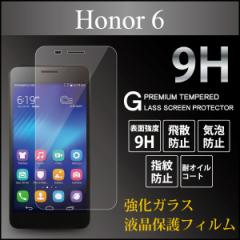 honor6 【honor6 強化ガラス 液晶保護フィルム ラウンドエッジ 気泡ゼロ 液晶保護シート ガラスフィルム 9h 0.3mm 指紋防止】