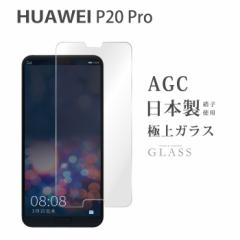 HUAWEI P20 Pro HW-01K 液晶保護フィルム 保護液晶 保護シート ファーウェイ p20 pro 携帯強化ガラス 保護ガラス