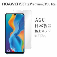 HUAWEI P30 lite Premium HWV33 P30 lite フィルム 液晶保護フィルム ファーウェイ 携帯強化ガラス 保護シート 保護ガラス 保護フィルム
