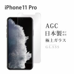 iPhone11 Pro 液晶保護フィルム 保護液晶 iphone XI pro アイフォン強化ガラス 保護シート 携帯強化ガラス 保護ガラス