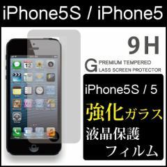 iPhone SE(第1世代) iPhone5 iPhone5S iPhone5C 極薄 強化ガラス 液晶保護フィルム 気泡ゼロ 液晶保護シート ガラスフィルム 9h 0.3mm 指