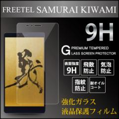 FREETEL SAMURAI KIWAMI 【SAMURAI KIWAMI 強化ガラス 液晶保護フィルム ラウンドエッジ 気泡ゼロ 9h 0.3mm 指紋防止】