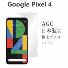 Google Pixel 4 液晶フィルム ガラスフィルム 液晶保護フィルム 携帯強化ガラス スマホ液晶保護フィルム 保護シート