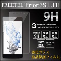 FREETEL Priori3S LTE 【Priori3S LTE 強化ガラス 液晶保護フィルム ラウンドエッジ 気泡ゼロ 9h 0.3mm 指紋防止】