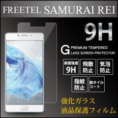 FREETEL SAMURAI REI 【SAMURAI REI 強化ガラス 液晶保護フィルム ラウンドエッジ 気泡ゼロ 9h 0.3mm 指紋防止】