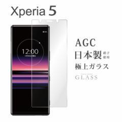 Xperia 5 SO-01M SOV41 901SO ガラスフィルム 液晶保護フィルム アクオス 携帯強化ガラス 保護シート