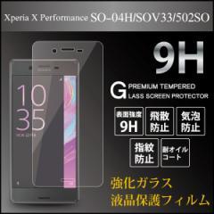 Xperia X Performance SO-04H SOV33 502SO 【SO-04H SOV33 502SO 強化ガラス 気泡ゼロ 9h 0.3mm 指紋防止】
