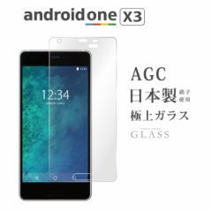 android one x3 フィルム 液晶保護フィルム アンドロイドワン 携帯強化ガラス 保護シート 保護ガラス 保護フィルム