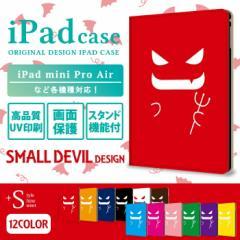 ipad 9.7 ケース ケース かわいい ipad ケース ipadミニ4ケース iPad 9.7 ケース apple ipad mini4  小悪魔 デビル かわいい