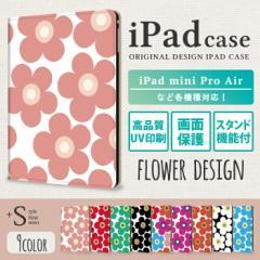 ipad 9.7 ケース ケース かわいい ipad ケース ipadミニ4ケース iPad 9.7 ケース apple ipad mini4 フラワー 花柄 シンプル