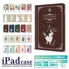 ipad 9.7 ケース ケース かわいい ipad ケース ipadミニ4ケース iPad 9.7 ケース apple ipad mini4 童話 絵本 かわいい