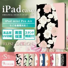 ipad 9.7 ケース ケース かわいい ipad ケース ipadミニ4ケース iPad 9.7 ケース apple ipad mini4 花柄  薔薇 おしゃれ