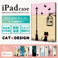 ipad 9.7 ケース ケース かわいい ipad ケース ipadミニ4ケース iPad 9.7 ケース apple ipad mini4 猫 ねこ キャット かわいい