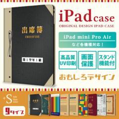 ipad 9.7 ケース ケース かわいい ipad ケース ipadミニ4ケース iPad 9.7 ケース apple ipad mini4 出席簿 ノート おもしろ