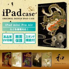 ipad 9.7 ケース ケース かわいい ipad ケース ipadミニ4ケース iPad 9.7 ケース apple ipad mini4 霊獣 和柄