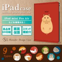 ipad 9.7 ケース ケース かわいい ipad ケース ipadミニ4ケース iPad 9.7 ケース apple ipad mini4 ハムスター 動物
