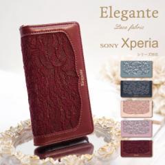 Xperia5 スマホケース 手帳型 Xperia8 ケース au携帯カバーxperiaxz3 携帯ケース au携帯カバー エクスペリア レース