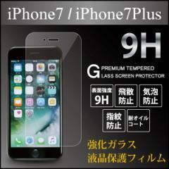 iPhone7 フィルム 強化ガラス 液晶保護フィルム iPhone7Plus アイフォン強化ガラス スマホ 画面保護フィルム iphone保護ガラス