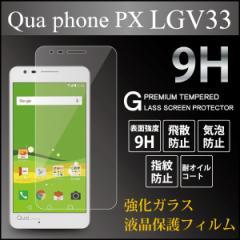 強化ガラスフィルム Quaphone PX LGV33 液晶保護フィルム スマホ画面保護フィルム 画面保護シート au 指紋防止