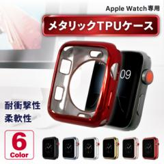アップルウォッチ バンド apple watch 耐衝撃 保護 スマートウォッチ iphone TPUケース メタリック