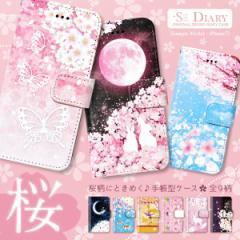 スマホケース 手帳型 xperia xz3 sov39 携帯カバー スマホカバー xperia ケース 携帯ケース手帳 花 きれい 動物 桜 和柄 うさぎ