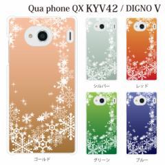 スマホケース KYV42 Qua phone QX kyv42 カバー ハード/キュアフォンQX カバー/ケース/au エーユー/クリア スノウワールド カラー