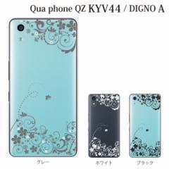 qua phone qz ケース キュア フォン カバー ハードkyv44 アンドロイド 携帯のカバー モノトーン フローラル フラワ