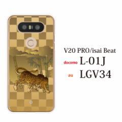 スマホケース V20 PRO L-01J カバー ハード/LGエレクトロニクス/ケース/docomo/クリア 和柄 虎 トラ