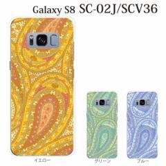 スマホケース galaxy s8 ケース galaxy s8 ケース サムスン galaxy s8 ギャラクシーs8 携帯ケース ハードスマホケース クリア ペイズリー