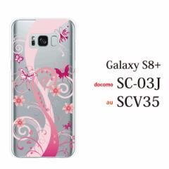 スマホケース SC-03J Galaxy S8+ sc-03j ギャラクシー カバー ハード/ケース/docomo/クリア ピンキッシュ・バタフライ 蝶々