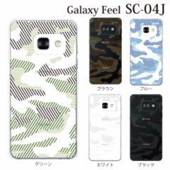 スマホケース SC-04J Galaxy Feel sc-04j ギャラクシー カバー ハード/エクスペリア/ケース/docomo/クリア 透ける迷彩柄 カムフラージュ