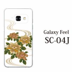 スマホケース SC-04J Galaxy Feel sc-04j ギャラクシー カバー ハード/ケース/docomo/クリア 牡丹とせせらぎ