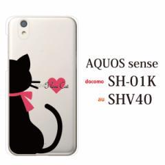 カバー AQUOS Sence SH-01K スマホケース docomo ハード/アクオス カバー/ケースクリア I Love Cat ネコ (クリア)