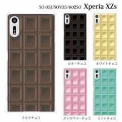 xperia xzsカバーケース 602so エクスぺリア スマホケース きれい かわいい softbank クリア チョコレート 板チョコ TYPE2
